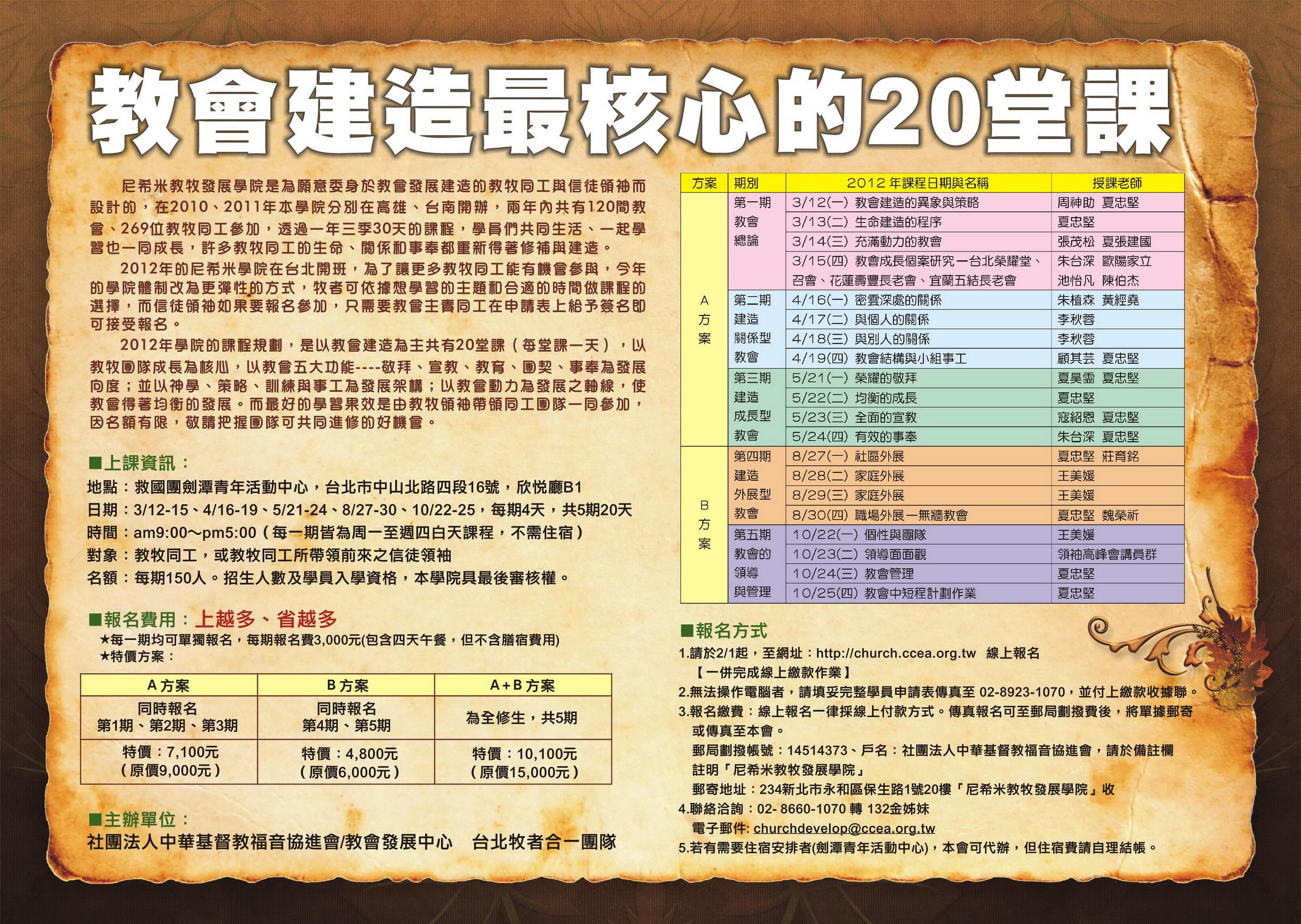 中华基督教福音协进会